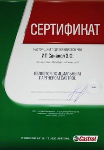 Сертификат официального партнера castrol