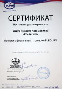 Сертификат официального партнера EUROL B.V.