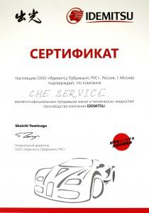 Сертификат официального партнера idemitsu