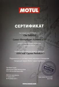 Сертификат официального партнера motul