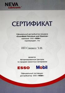 Сертификат официального партнера НЕВА