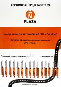 Сертификат официального партнера plaza