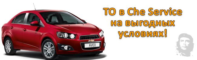 ТО Chevrolet Aveo в Санкт-Петербурге