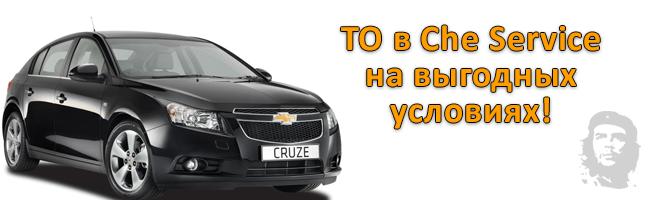 Обслуживание Chevrolet Cruze