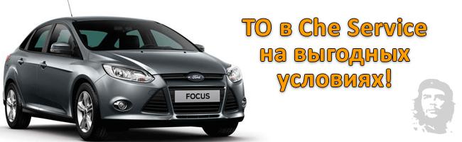 Техническое обслуживание Ford Focus
