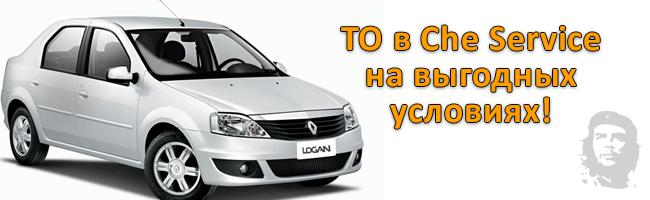 Техническое обслуживание Renault Logan